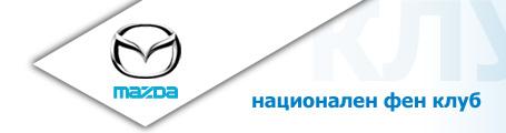Клуб мазда форум москва клуб для доберманов в москве